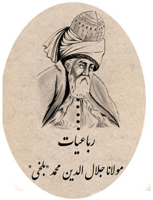 مولانا جلالالدین محمد بلخی مشهور به مولوی