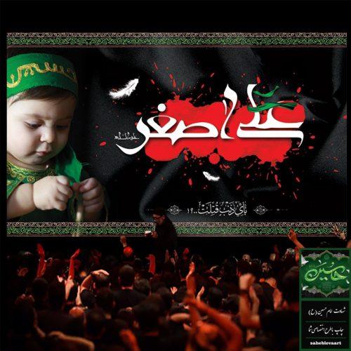 چاپ پرده محرم | علی اصغر | گروه صاحب لوا | ایده چاپ