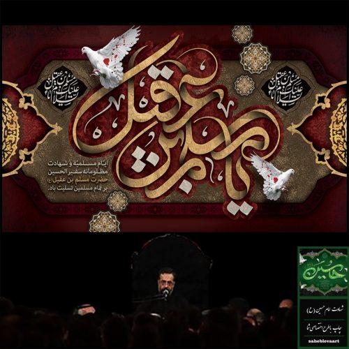 چاپ پرده محرم بمانسبت روز اول محرم روز مسلم اب عقیل