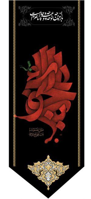 چاپ کتیبه محرم | کتیبه سه گوش | گروه صاحب لوا