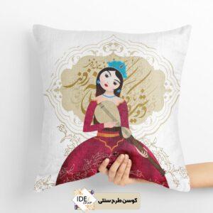 کوسن طرح سنتی | ایده چاپ | کوسن طرح سنتی بانوی ایرانی