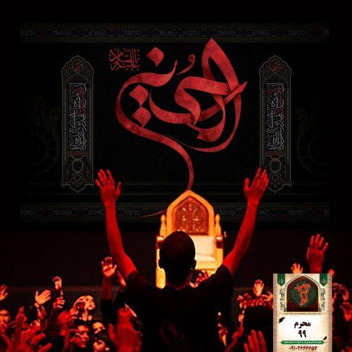 پرده محرم فوری 1399 | حسین ع | گروه صاجب لوا
